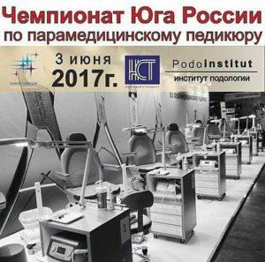 Чемпионат Юга России по парамедицинскому педикюру