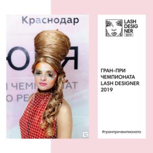ГРАН-ПРИ ЧЕМПИОНАТА LASH DESIGNER 2019