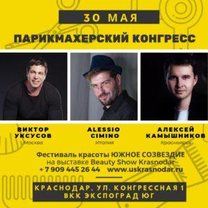 30 МАЯ КОНГРЕСС ДЛЯ ПАРИКМАХЕРОВ