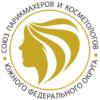 Союз парикмахеров и косметологов Юга России